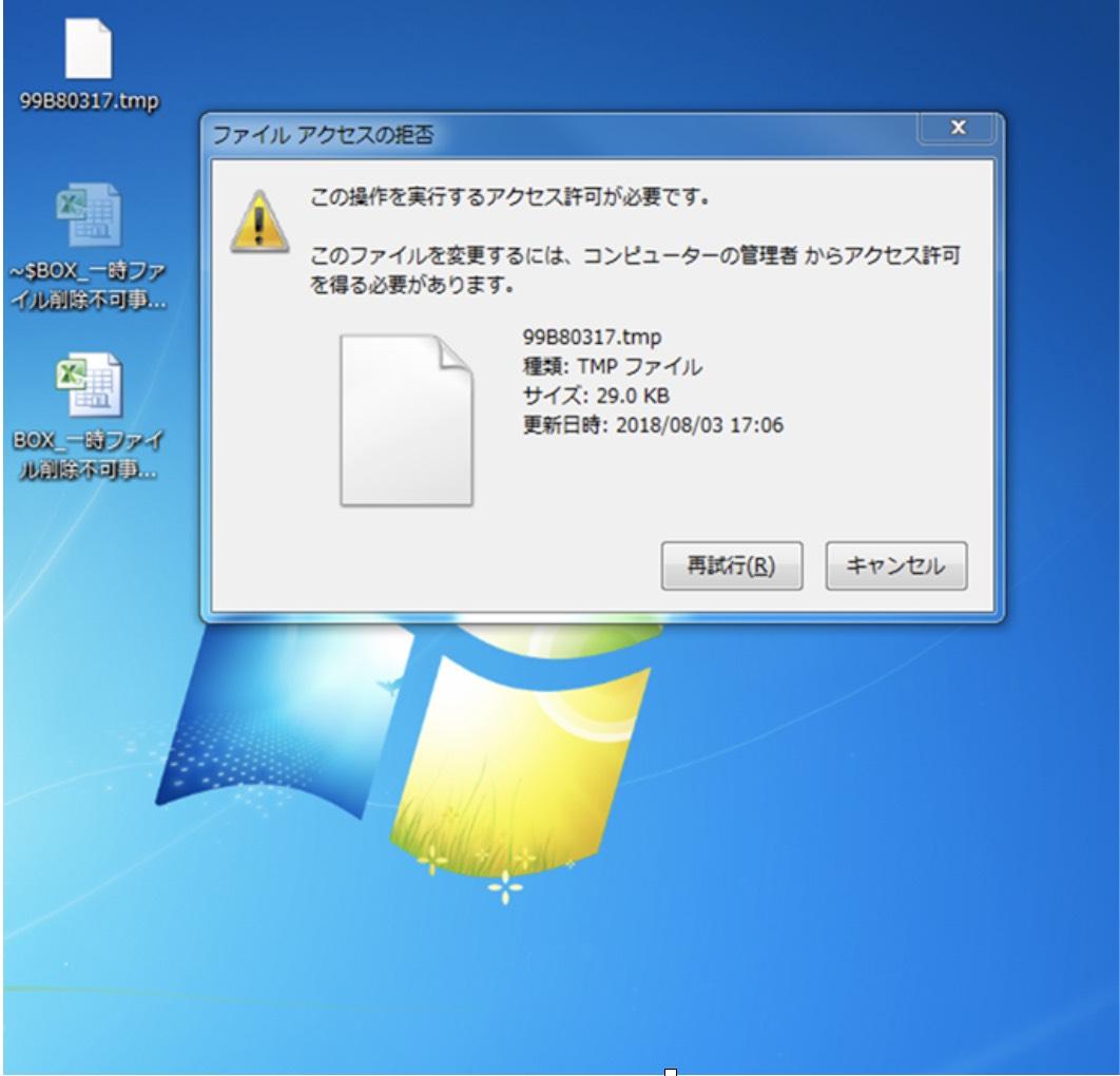 見つから の ありません か が ない ファイル 許可 が 読み取り アクセス