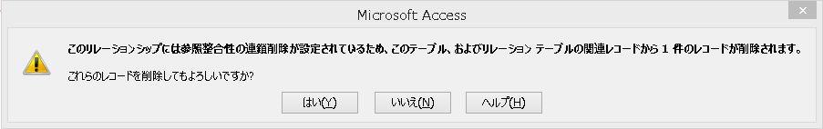 リレーション シップ アクセス